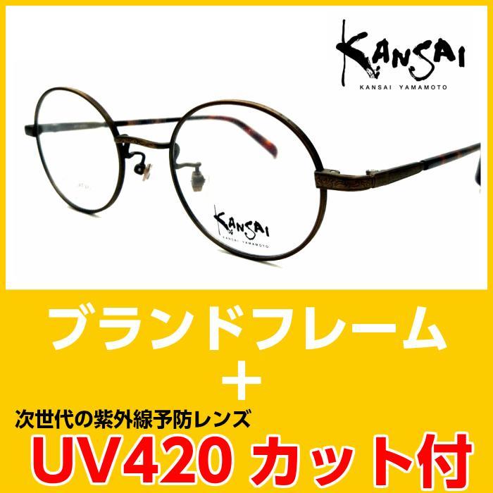 [新UVカット(UV420)レンズ付] (KANSAI YAMAMOTO / カンサイヤマモト / HK-2024) 人気ブランド まるメガネ メタルフレーム 伊達メガネにもおすすめ 紫外線が気になるあなたへ UVカットレンズ