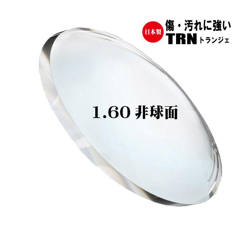 [耐キズ(耐傷)レンズ] 日本製メガネレンズ メガネレンズ交換 UVカット 1.60非球面レンズ 伊達メガネに最適 【2枚1組】 メガネ レンズ 交換 メガネレンズ UV400 メガネ レンズ交換 度付きレンズ 交換