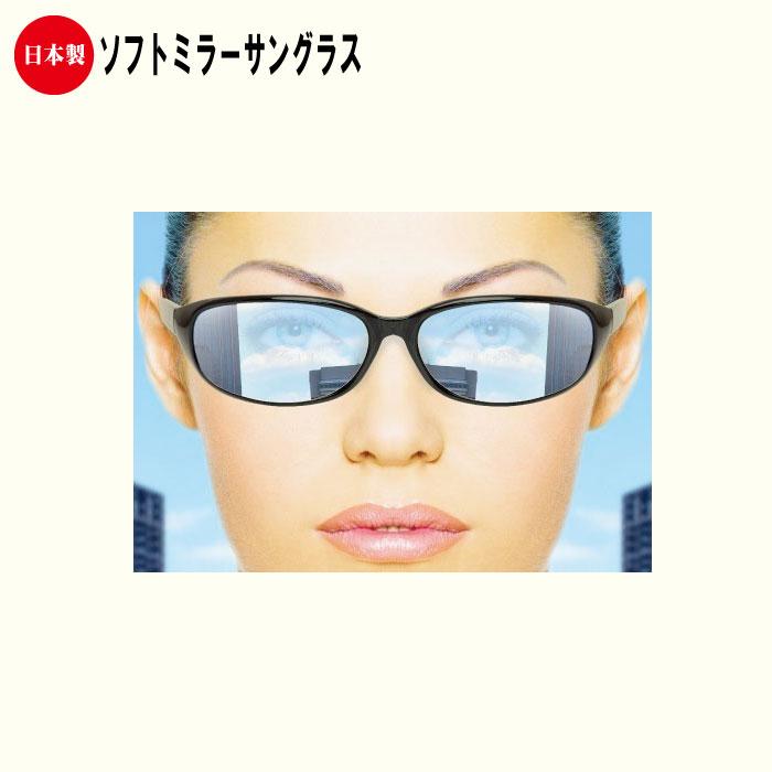 [ミラーレンズ] メガネ レンズ交換 1.56 1.60 1.67 内面非球面レンズ 【2枚1組】 メガネ レンズ 交換 (近視用 遠視用 乱視 伊達メガネ) メガネレンズ めがね 眼鏡 薄型レンズ UV400 サングラス ソフトミラー