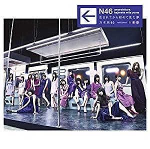 オリコンチャート調査店 乃木坂46 生まれてから初めて見た夢 海外並行輸入正規品 通常盤 CD SRCL-9444 24発売 5 送料込 2017