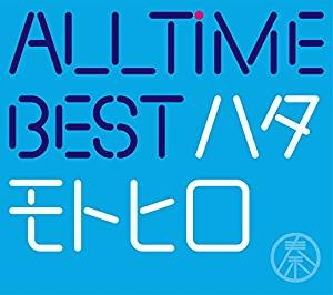 秦基博/All Time Best ハタモトヒロ (初回限定盤) [2CD+Blu-ray] 2017/6/14発売 UMCA-19053