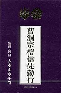 曹洞宗 壇信徒勤行 (カセットテープ) 1992/9/18発売 PCTG-108