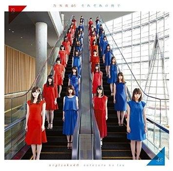 オリコンチャート調査店 乃木坂46 それぞれの椅子 通常盤 CD SRCL-9086 出荷 2016 5 25発売 定価