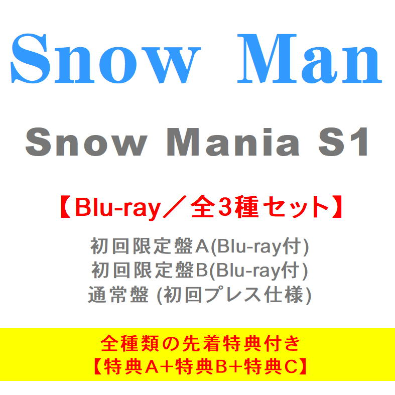 【オリコンチャート調査店】 【Blu-ray3種セット/購入者特典:(A+B+C)付き】 Snow Man/Snow Mania S1 (初回盤A+初回盤B+通常) (CD) AVCD-96807 96810 96811 2021/9/29発売 スノーマン