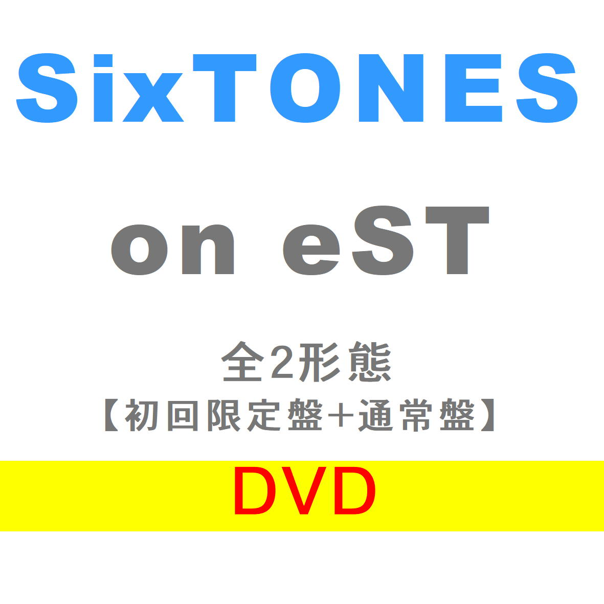 オリコンチャート調査店 DVD 2種セット 日本未発売 休み SixTONES on eST 初回盤+通常盤 2DVD オンエスト 20発売 2021 SEBJ-5 7 10 ストーンズ