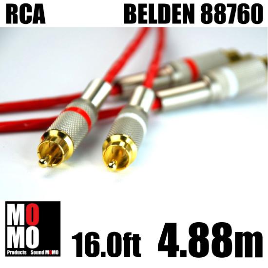 ベルデン【 BELDEN 88760 】 RCAオーディオケーブル 16.0ft (4.88m) 【赤白ペア】