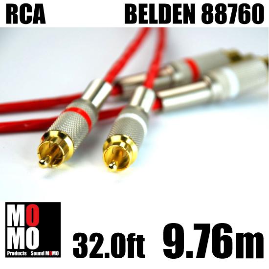 ベルデン【 BELDEN 88760 】 RCAオーディオケーブル 32.0ft (9.76m) 【赤白ペア】