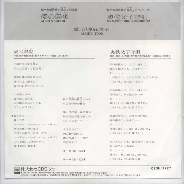 楽天市場】【中古レコード】伊藤麻衣子/愛の陽炎(かげろう)[EP ...