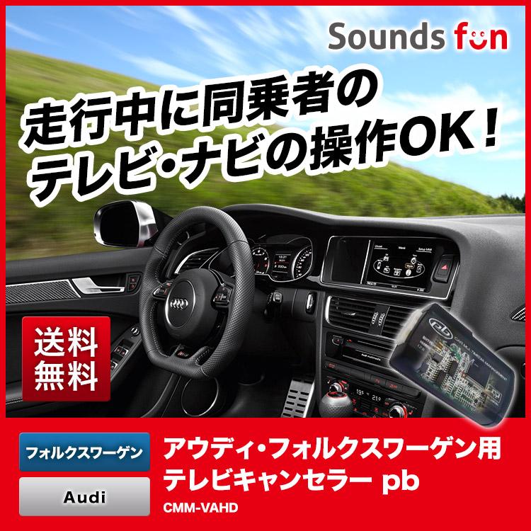 【送料無料】Audi(アウディ)・Volkswagen(フォルクスワーゲン)用テレビキャンセラー/ナビキャンセラー/TVキャンセラー CMM-VAHD pb(ピービー)【走行中/運転中/ナビ操作/TVキット/DVD/視聴/可能/解除/新車】