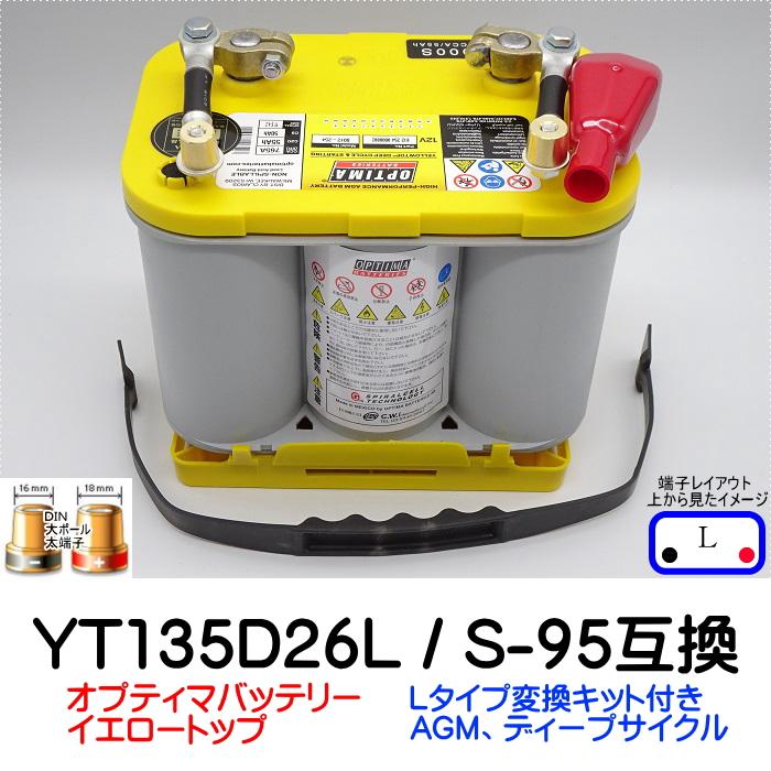 オプティマバッテリー【OPTIMA】イエロートップ YT135D26L S-95 互換セット(D1000S + 国産車Lタイプ変換取付キット)【R→Lタイプ 端子DIN】