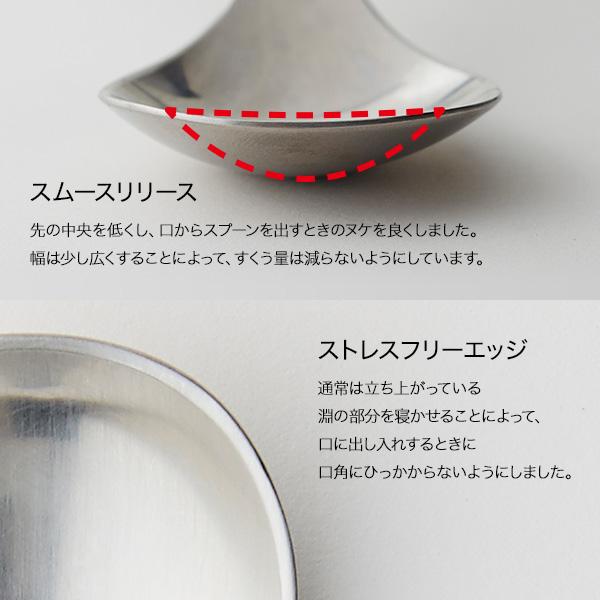 Soup Stock Tokyoオリジナルスプーン2本セット
