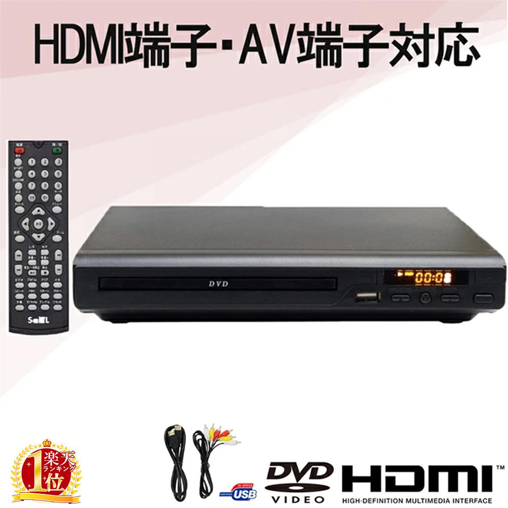 地デジ録画DVDも再生OK コンパクトで置き場所に困らない DVDプレーヤー 再生専用 HDMI AVケーブル付き 据置き コンパクト 小型 HDMI出力端子付き 男女兼用 出力 CPRM対応 映像 USB 送料無料 CD DVD 限定Special Price 再生 写真 リモコン 音楽 プレーヤー