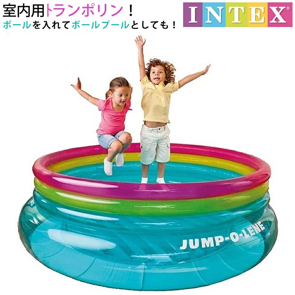 跳ねて遊べる室内用トランポリン ボールを入れてボールプールにも最適 トランポリン 子供 屋内 子供用 室内 屋外 遊具 安全 子ども キッズ 室内用 JUMP-O-LENE 爆買い新作 ベランダ 簡単設置 ボールプール INTEX 円型 ジャンプオーレン 送料無料 インテックス キッズプール 48267 新作 人気
