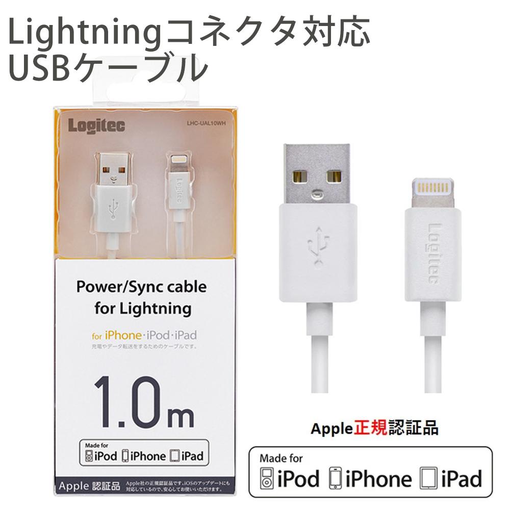 Appleの正規ライセンス取得製品USB充電ケーブル iphone 充電ケーブル 1m アイフォン 充電ケーブル 充電 ケーブル ライトニングケーブル USBケーブル コード 長さ 1.0m apple認証 アップル MFi iPhone iPad mini 対応 送料無料