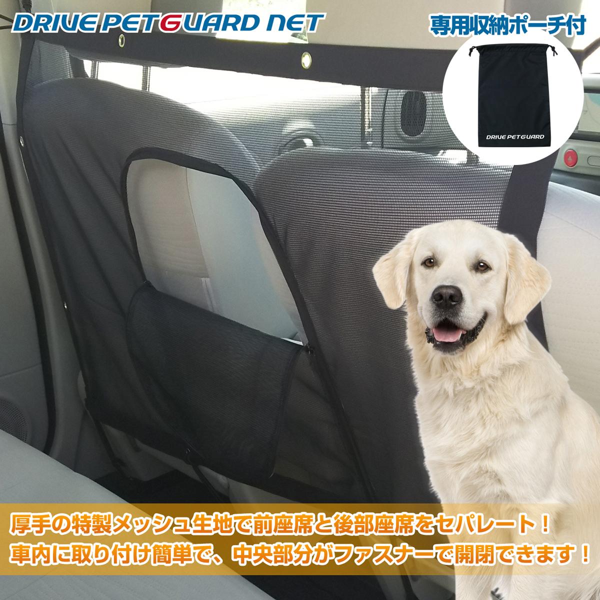 車内の前座席と後部座席の間をセパレートする、大型メッシュネットです!中央部分が開閉するので便利です! 愛犬とのコミュニケーションがとれるメッシュネット(大口開閉ファスナー付き) DRIVE PET GUARD NET (ドライブ ペットガード ネット) 前座席と後部座席をセパレート!収納袋付き!