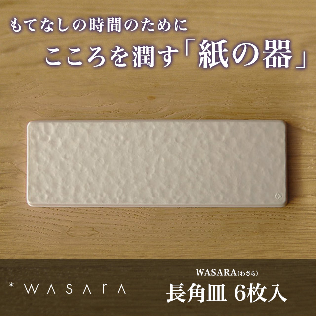 Paper plates and disposable WASARA-eco-friendly and beautiful paper with LaSala length square plate 6 pieces  sc 1 st  Rakuten & SOURIRE | Rakuten Global Market: Paper plates and disposable WASARA ...