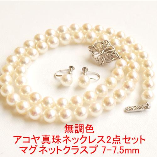 無調色 アコヤ真珠2点セット マグネットクラスプ 7-7.5mm