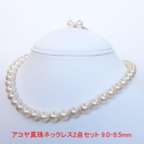 アコヤ真珠2点セット 9.0-9.5mm 【金属アレルギー対策可能】