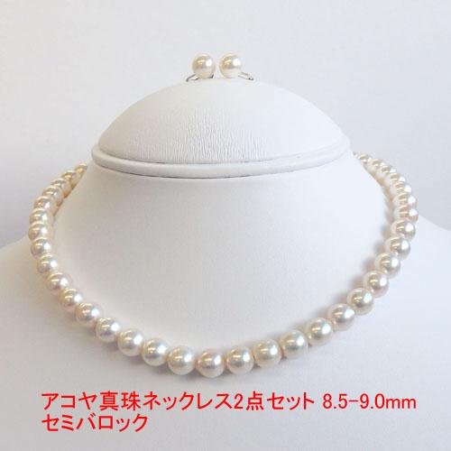 【ランキング2位獲得】アコヤ真珠2点セット 8.5-9.0mm セミバロック 【金属アレルギー対策可能】