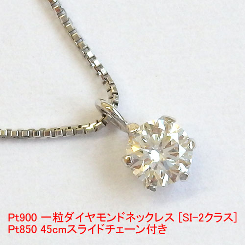 Pt900 一粒ダイヤモンドネックレス[SI-2クラス]