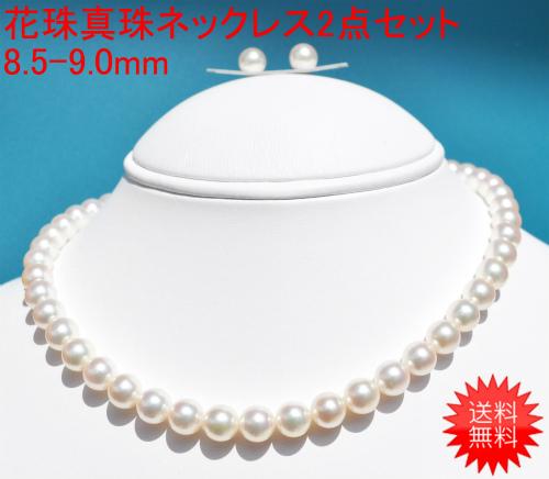 【ランキング1位獲得】トップクオリティ花珠真珠2点セット8.5-9.0mm 【金属アレルギー対策可能】