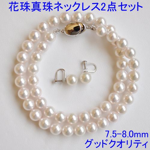 【ランキング1位獲得】グッドクオリティ花珠真珠2点セット 7.5-8.0mm 【金属アレルギー対策可能】
