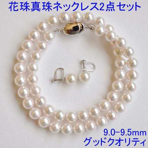 【ランキング2位獲得】グッドクオリティ花珠真珠2点セット 9.0-9.5mm 【金属アレルギー対策可能】