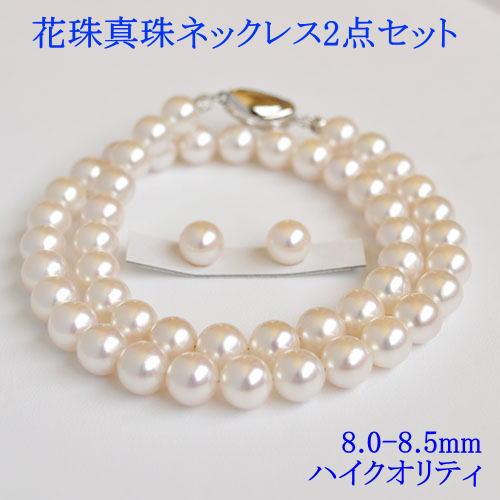 【ランキング1位獲得】ハイクオリティ花珠真珠2点セット 8.0-8.5mm 【金属アレルギー対策可能】