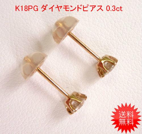K18PG 一粒ダイヤモンドピアス トータル0.3ct