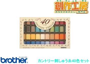 ブラザーカントリー40色刺しゅう糸セット