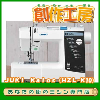 【送料無料】JUKI/ジューキ コンピュータミシン HZL-K10/K10 カロス【ミシン本体】【みしん】【カード分割】【入園準備・入学準備】