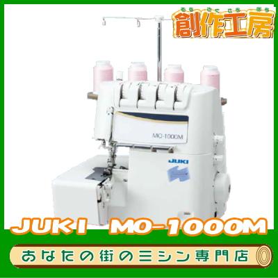【5年保証】【送料無料】JUKI/MO-1000M/4本糸差動機能付き shululu(シュルル)MO1000M 【ロックミシン】【ミシン本体】【カード分割】