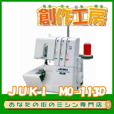 【5年保証】【送料無料】JUKI/ジューキ ロックミシン MO113D/MO-113D(ジューキ)1本針3本糸ロック・オーバロックミシン・差動付き【ロックミシン】【みしん】【カード分割】