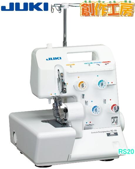 ロックミシン JUKI ジューキ RS-20 RS20 2本針4本糸差動送り機能付きオーバーロックミシン 針2パック付 取扱説明DVD付【5年保証】【送料無料】【ロックミシン】【ミシン本体】