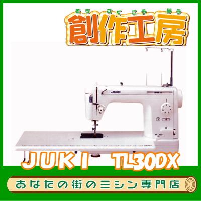【送料無料】【3年保証】JUKI/ジューキ 職業用ミシン TL-30DX/TL30DX糸切り【直線縫いミシン】【ミシン本体】【みしん】【カード分割】