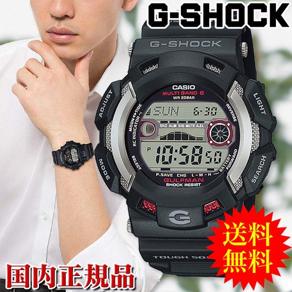 (国内正規品) カシオ CASIO 腕時計 G-SHOCK ジーショック GULFMAN ガルフマン タフソーラー 電波時計 MULTIBAND6 GW-9110-1JF メンズ