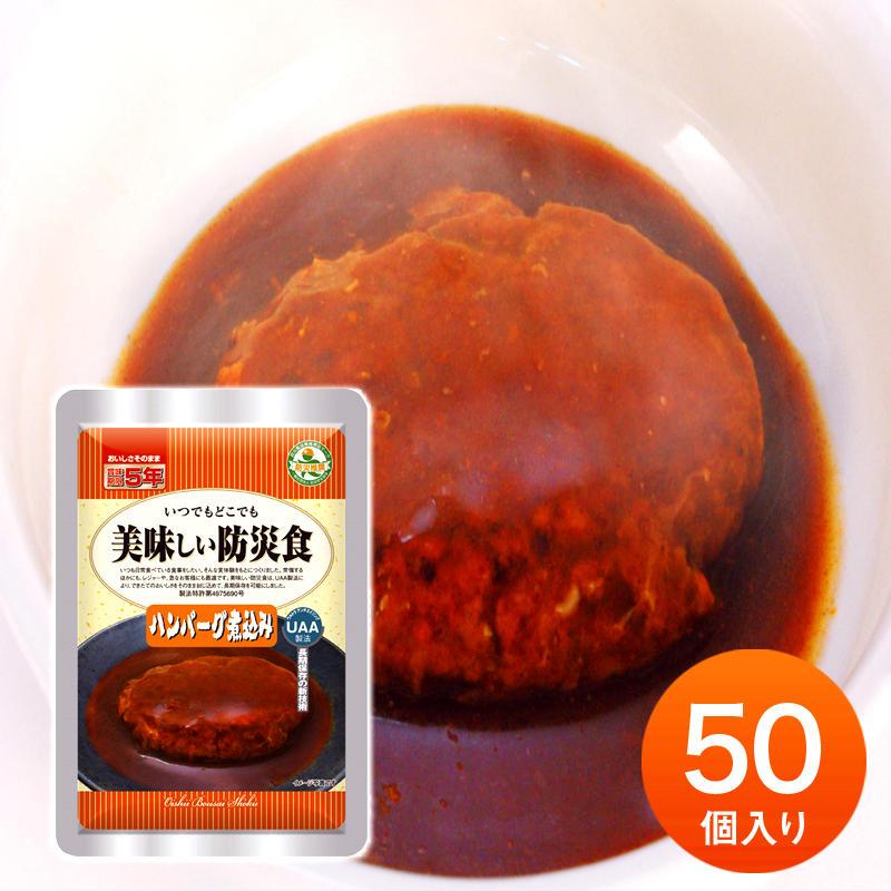 非常食 保存食 長期保存 ごはん ご飯 アルファフーズ UAA食品 美味しい防災食 ハンバーグ煮込み50食(代引不可・送料無料)【直送品】