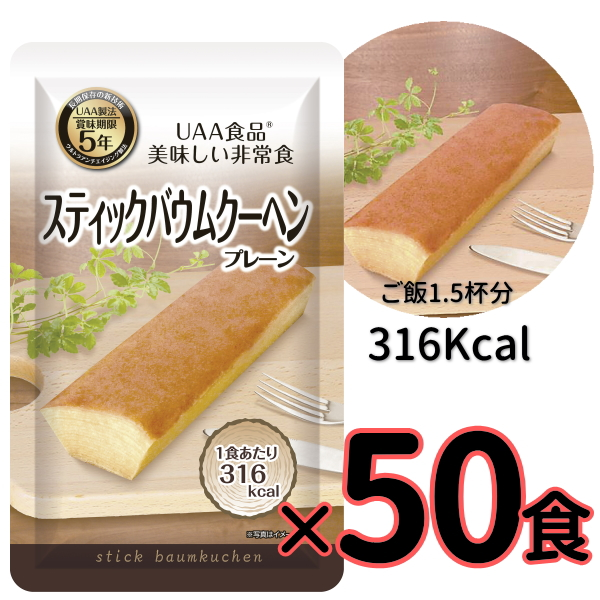 UAA食品R美味しい非常食 スティックバウムクーヘン プレーン (代引不可)