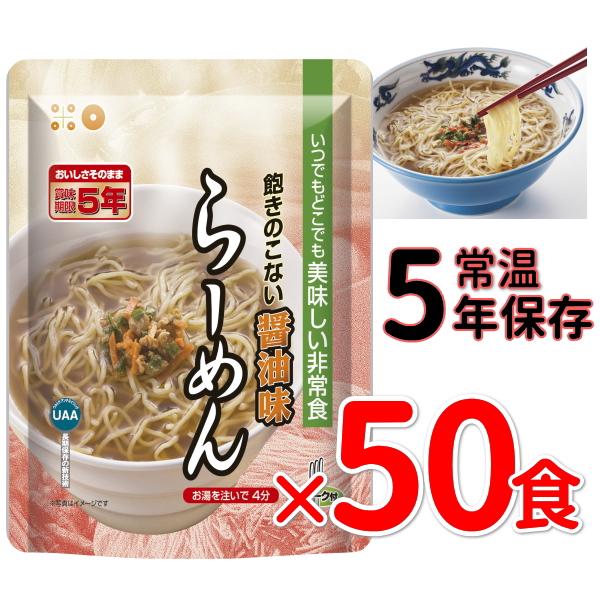 UAA食品R美味しい非常食 らーめん50食 (代引不可)