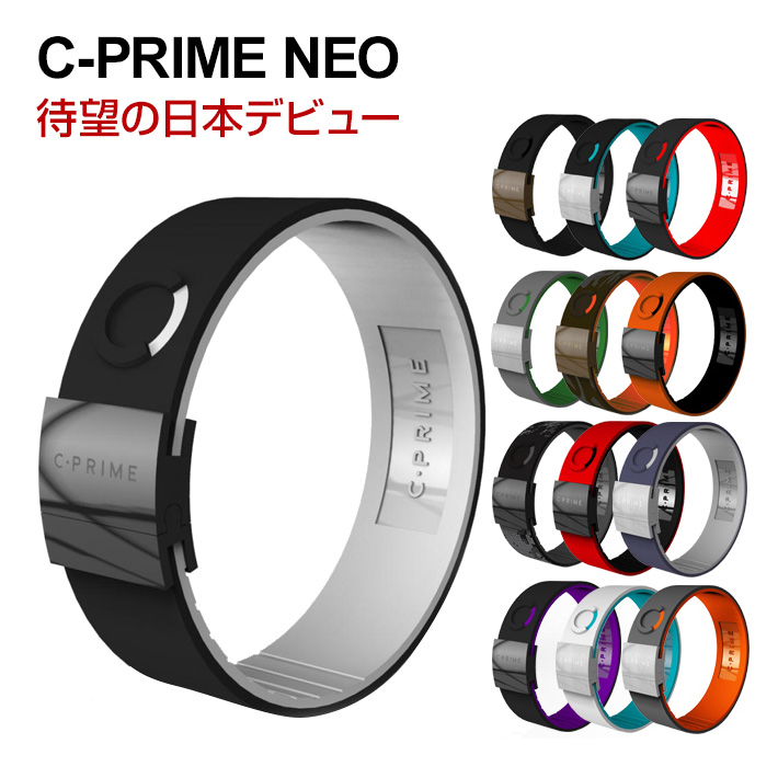 シープライム C-PRIME NEO