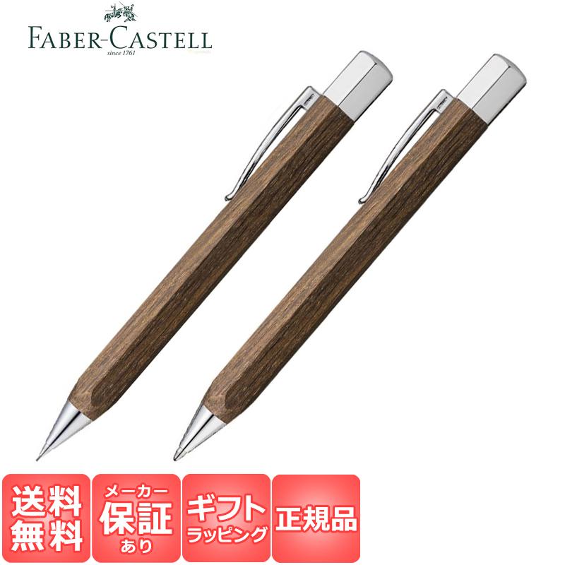 【名入れ不可】 ファーバーカステル FABER CASTELL オンドロ ONDORO ボールペン シャープペンシル シャーペン 0.7mm 筆記具 筆記用具 ウッド 木 147508 137508
