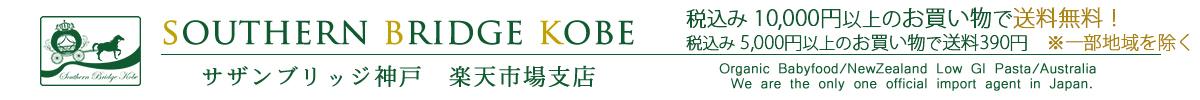 サザンブリッジ神戸 楽天市場支店:ニュージーランド・オーストラリアのプレミアムフードを日本の食卓へ