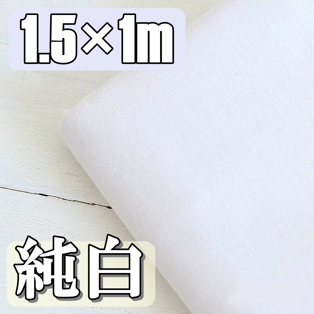 用途多彩 純白生地 格安激安 手芸 裁縫 用 綿 セール開催中最短即日発送 麻 布 無地 約150cm×約1m 布地 生地 刺繍 幅150cm リネン コットン 純白