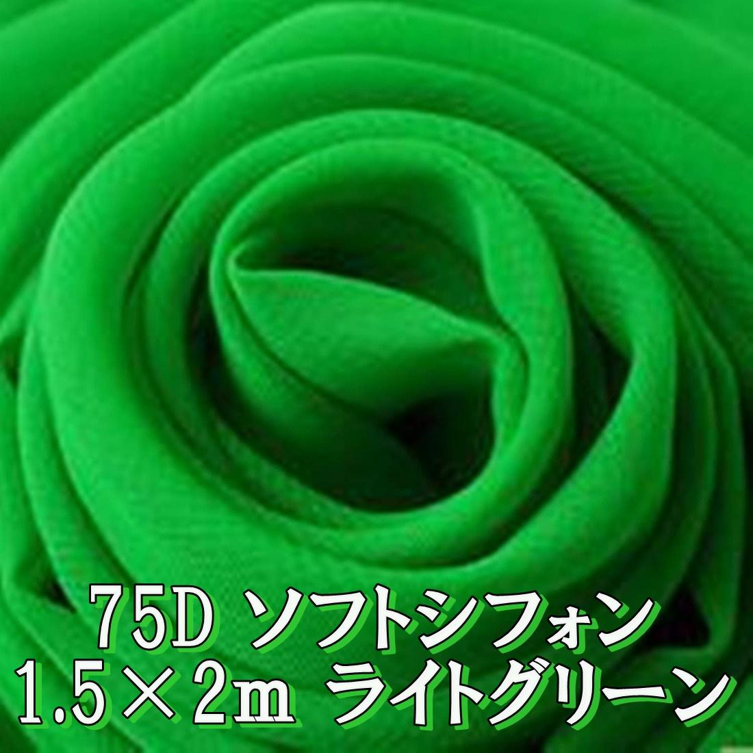 切り売り m裁断済み 75D 新作 ソフト シフォン 生地 カラー ライトグリーン 黄緑 無地 手芸 柔軟 2m×幅1.5m ハンドメイド 薄手 用 約 単色 メーカー直送 送料無料