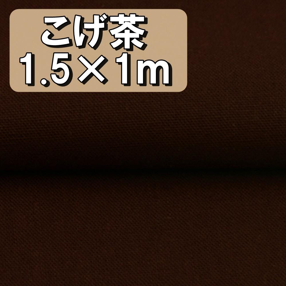 手芸用 綿 麻 カラー 出群 生地 こげ茶色 ダークブラウン 布 無地 単色 裁縫 刺繍 送料無料 コットン 約幅1.5m×1m キャンバス 手芸 用 全国どこでも送料無料 リネン ハンドメイド