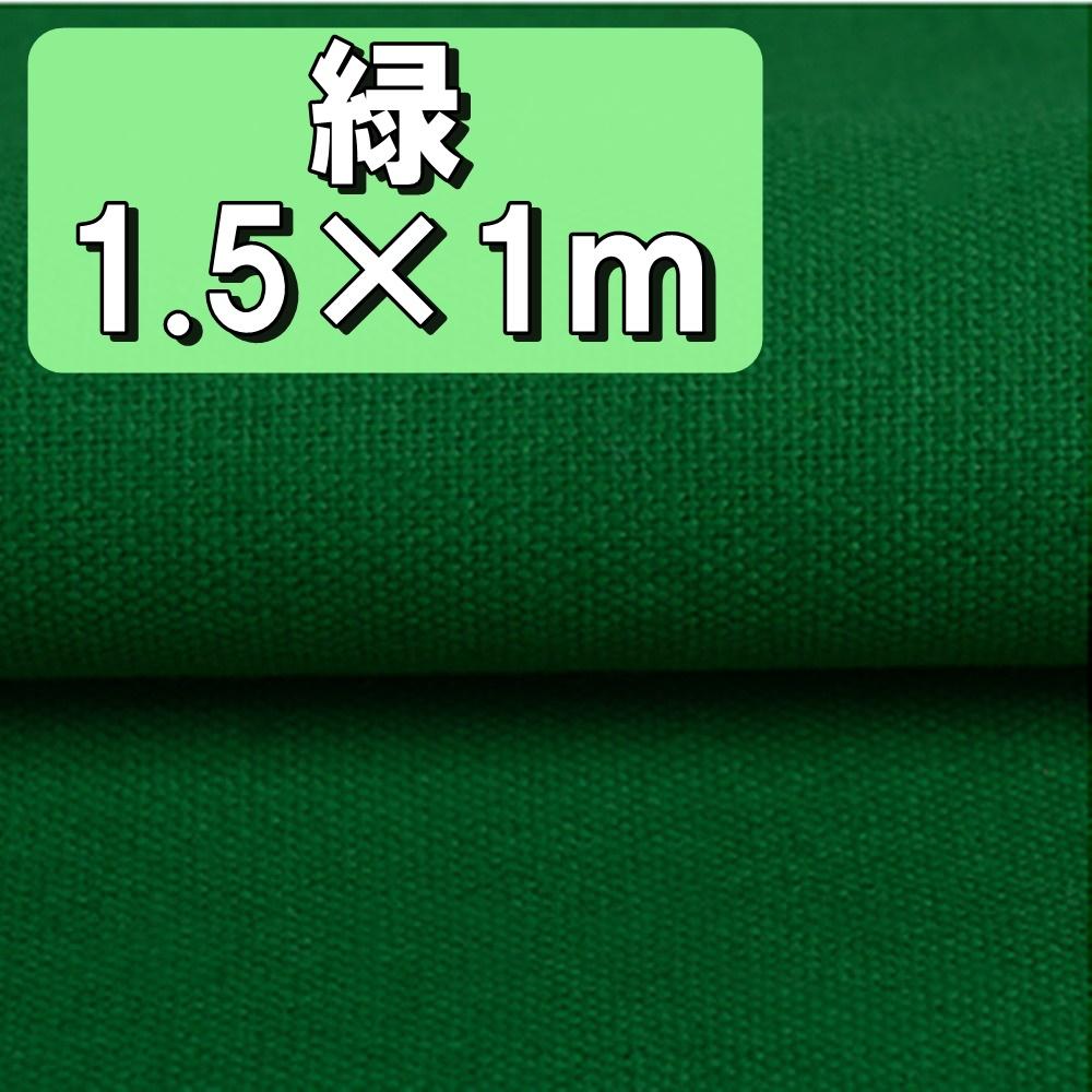手芸用 綿 麻 カラー 生地 緑色 グリーン 布 好評受付中 無地 単色 手芸 キャンバス 用 約幅1.5m×1m コットン 人気急上昇 送料無料 リネン ハンドメイド 刺繍 裁縫