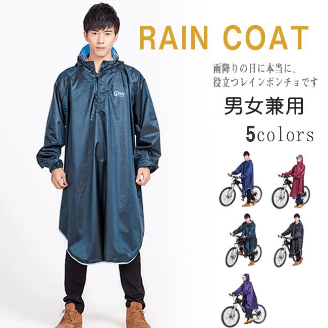 防水性に優れた上に 細やかな使いやすさのポイントが満載で 雨の日のお出かけシーンをサポートしてくれるんだ これ1枚で梅雨対策バッチリ レインウェア 雨合羽 超激安特価 ポンチョ カッパ レディース メンズ 雨具 おしゃれ 軽量 フード付き レイングッズ 雨の日 レインコート 梅雨対策 絶品 雨カッパ バイク 自転車 かわいい 男女兼用