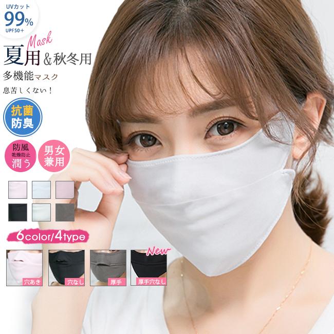 焼き マスク uv カット の 本気 人 で ない たく govotebot.rga.com: Bi