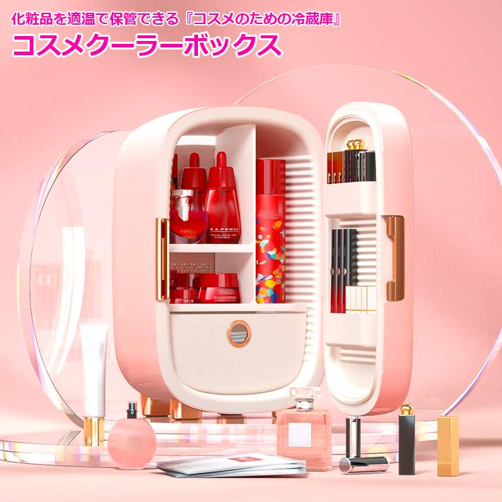大切な化粧品を外気温から守ります コスメクーラーボックス PINK 化粧品 安心と信頼 保管 保存 保冷 メイク 軽量 静音 コンパクト ミニ 卸直営