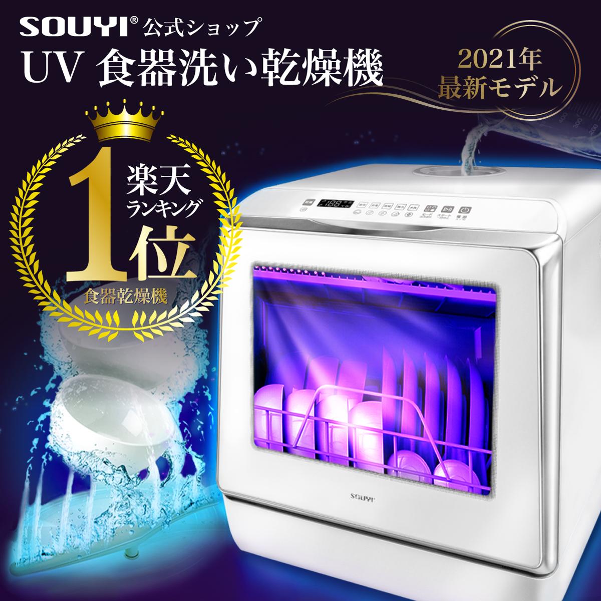 2021年 令和最新モデル 取付け工事不要の人気食洗器がUV機能搭載してさらにパワーアップしました 上下に搭載の360度回転する噴射ノズルでこびりついた頑固な汚れを強力洗浄 自動食器洗い乾燥機 格安SALEスタート SY-118 食洗器 工事不要 定価 簡単な仕組みで使いやすいです 乾燥機 高温乾燥 食器洗い 水洗いモード以外にも 洗浄 庫内高温乾燥 すすぎ